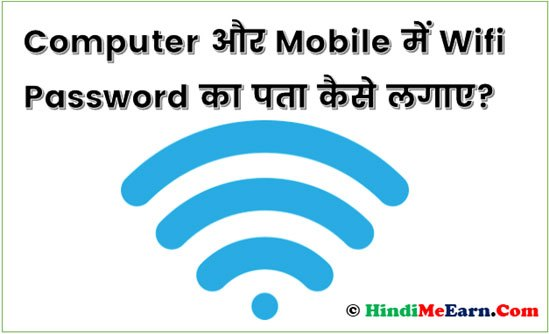 Computer, Mobile Me Wifi Password Kaise Pata Kare