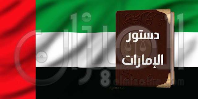 دستور الإمارات العربية المتحدة