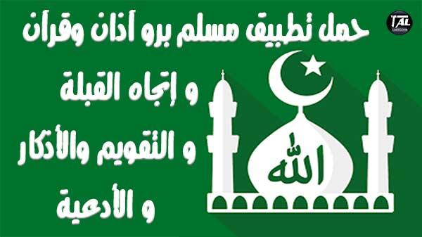 #برنامج مسلم برو آذان وقرآن واتجاه القبلة والتقويم والاذكار والادعية