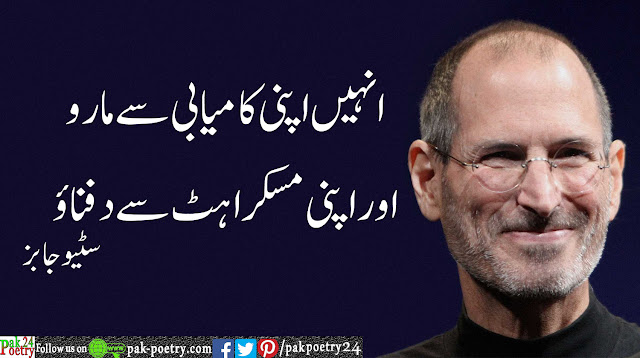 Motivation Quotes In Urdu, Steve Jobs Quotes In Urdu