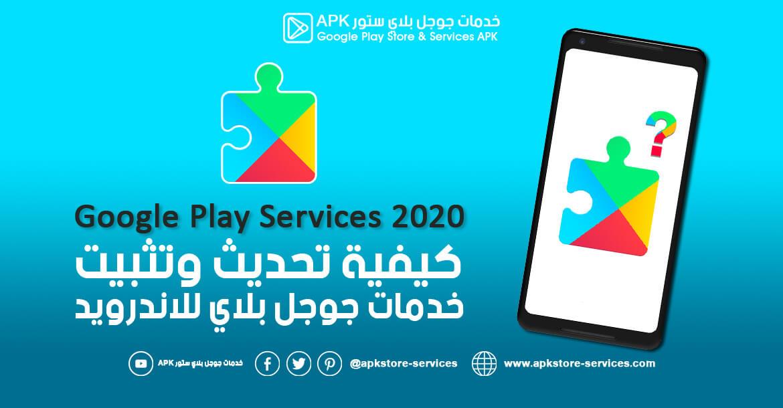 كيفية تحديث خدمات Google Play للاندرويد - تثبيت خدمات جوجل بلاي 2020