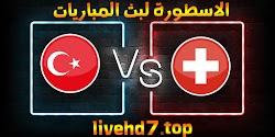 موعد وتفاصيل مباراة سويسرا وتركيا اليوم 20-06-2021 في يورو 2020