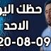 حظك اليوم الاحد 09-08-2020 -Daily Horoscope