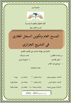 مذكرة ماستر: المسح العام وتكوين السجل العقاري في التشريع الجزائري PDF