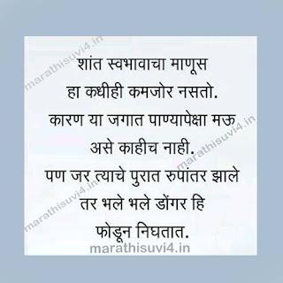 Motivational Quotes in Marathi for Success.Motivational Quotes in Marathi for Success.Motivational Quotes in Marathi for Success.Motivational Quotes in Marathi for Success.Motivational Quotes in Marathi for Success.Motivational Quotes in Marathi for Success.Motivational Quotes in Marathi for Success.Motivational Quotes in Marathi for Success.