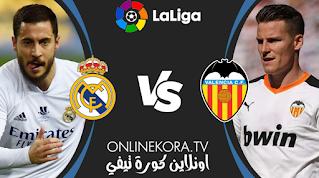 مشاهدة مباراة ريال مدريد وفالنسيا بث مباشر اليوم 14-02-2021 في الدوري الإسباني