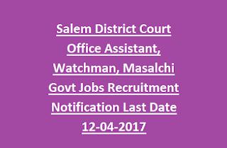 Salem District Court Office Assistant, Watchman, Masalchi Govt Jobs Recruitment Notification Last Date 12-04-2017