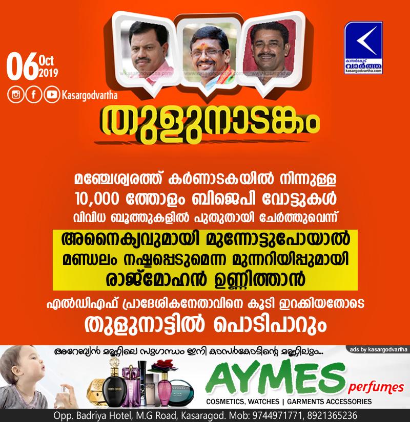 Kerala, kasaragod, Manjeshwaram, news, election, Rajmohan Unnithan, Karanatak, Bjp, Ldf, Muslim league, Manjeshwaram by poll