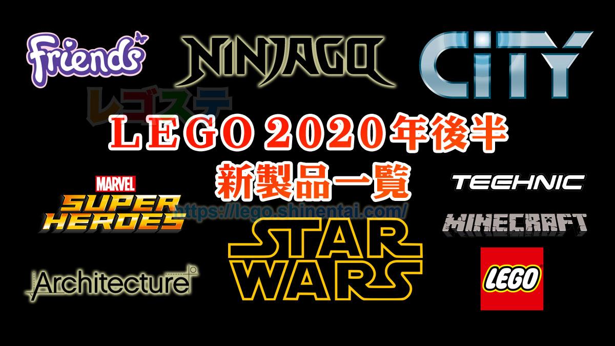 2020年後半夏発売予定LEGO新製品一覧:初夏5月以降順次発売されそう