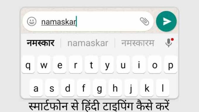 अपने स्मार्टफोन में हिंदी टायपिंग कैसे करें? Full information