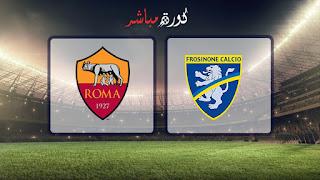 مشاهدة مباراة فروسينوني وروما بث مباشر 23-02-2019 الدوري الايطالي