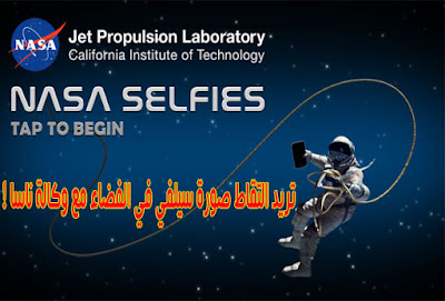 تريد-إلتقاط -صورة-سيلفي-في-الفضاء-مع-وكالة-ناسا-!-تطبيق-NASA-Selfies