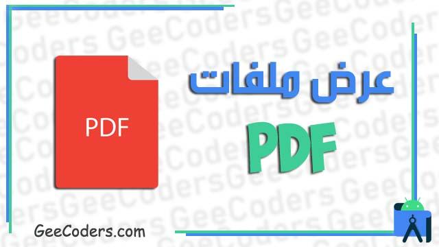 كيفية عرض PDF view داخل برنامج اندرويد ستوديو وعمل RecyclerView لعرض اكثر من pdf .