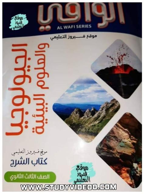 تحميل كتاب الوافي في شرح الجيولوجيا pdf تالته ثانوي2022