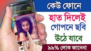 Mobile Lock Unlock Spy on Short Photos to victim
