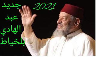"""عبد الهادي بلخياط : استلهمت أغنيتي """"خويا الصحراوي"""" من فكر الراحل الحسن الثاني"""