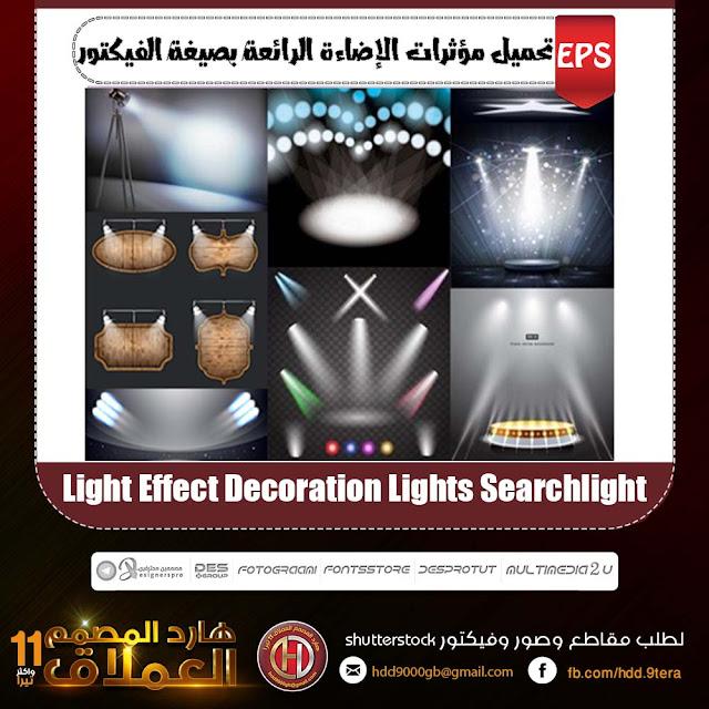 تحميل مؤثرات الإضاءة الرائعة بصيغة الفيكتور | light effect decoration lights searchlight