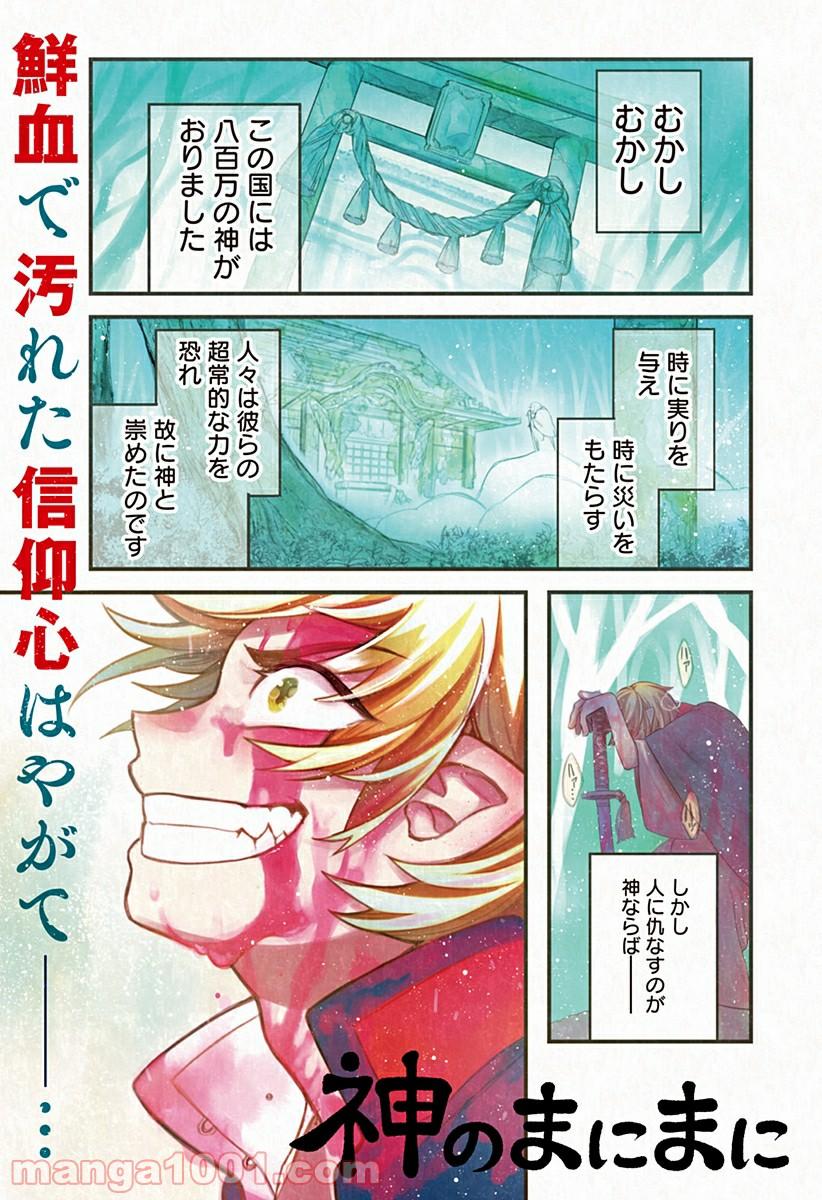 神のまにまに - Raw 【第1話】 - Manga1000.com