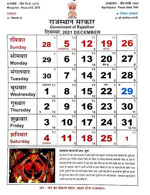 Rajasthan Government Calendar December 2021 - राजस्थान गवर्नमेंट कैलेंडर दिसम्बर 2021