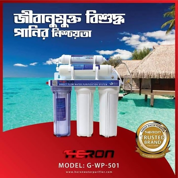 """Heron Five Stage UF water Purifier.Best water purifier in bangladesh.Pure Water Ltd is water treatment service company in Bangladesh,we import water purifier and sell at wholesale prices. we provide all categorizes world best water purifier & water treatment plant."""""""