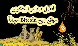 افضل صنابير البيتكوين : مواقع ربح Bitcoin مجانا ويوميا في 2021