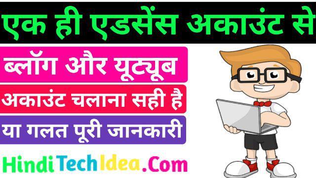 Ek Hi Adsense Account Se Blog And Youtube Chala Sakte Hai
