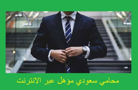 محامي سعودي