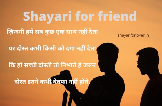 shayari for lover, shayari for girlfriend