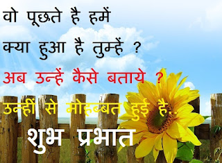 romantic good morning quotes for husband in hindi