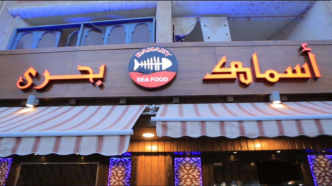 منيو ورقم وفروع وأسعار مطعم اسماك بحري 2021
