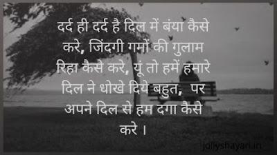 Latest Dard Bhari Shayari, Painful Shayari, Hindi Dard Shayari