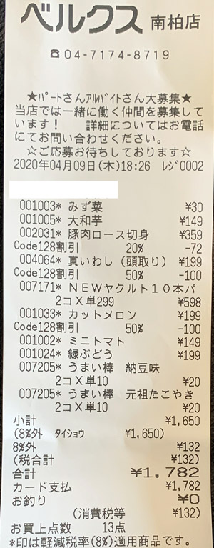 ベルクス 南柏店 2020/4/9 のレシート