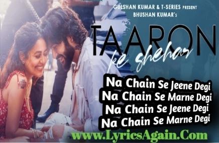 Na chain se jeene degi Song Lyrics - Neha Kakkar & Jubin Nautiyal