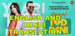 Yaari Tod Deni Lyrics | translation | in English/Hindi - Surjit Bhullar
