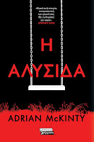https://www.culture21century.gr/2019/07/h-alysida-toy-adrian-mckinty-book-review.html