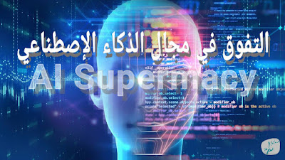 من سيفوز بالصدارة من بين الدول الكبرى التي تخوض السباق العالمي في مجال الذكاء الإصطناعي ؟