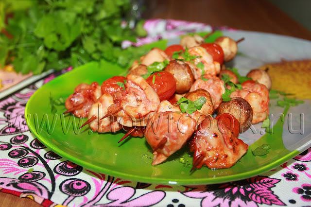 рецепт куриных шашлычков с грибами и помидорами в духовке