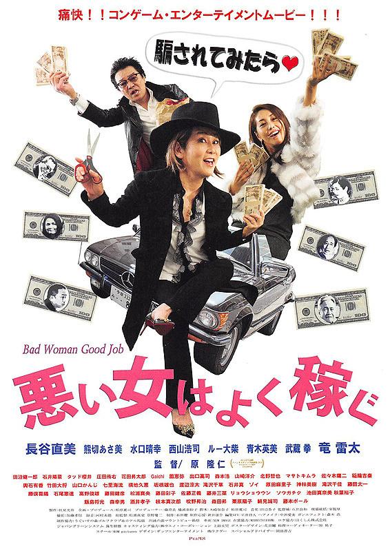 Sinopsis Warui Onna wa Yoku Kasegu / 悪い女はよく稼ぐ (2019) - Film Jepang