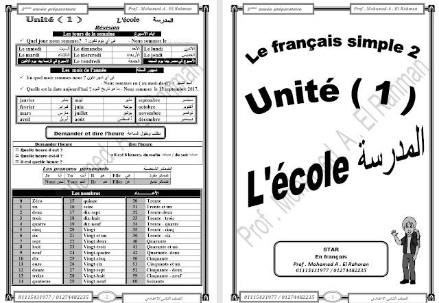اجدد مذكرة ورد لمنهج Le français Simple2 للثانى الاعدادى ترم اول منهج 2018 لمسيو محمد عبدالرحمن
