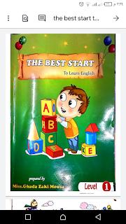 كتاب افضل بداية في تعلم اللغة الانجليزية the best start to learn English 1 المستوى الاول