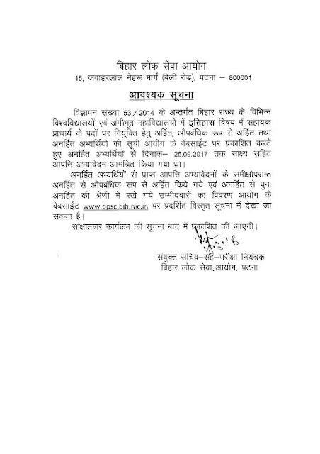 BPSC+Important+Notice+for+Assistant+Professor+(History)