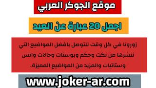 من اجمل 20 عبارة جميلة عن العيد 2021 - الجوكر العربي