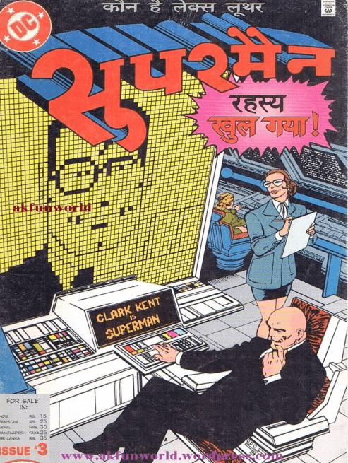 रहस्य खुल गया : सुपरमैन कॉमिक्स पीडीऍफ़ पुस्तक हिंदी में | Rahasya Khul Gaya : Superman Comics PDF Book In Hindi Free Download