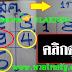 มาแล้ว...เลขเด็ดงวดนี้ 3ตัวตรงๆหวยทำมือสูตรเลขตาราง ดุ่ยภรัญฯ งวดวันที่ 1/9/62