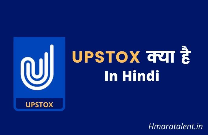 UPSTOX क्या है (Upstox India)  Upstox एक trading platform हैं और India के leading brokerage companies में से एक है जो की discount broker, equity, commodity जैसे trading solutions offer करता है. इसके popularity और better platform होने का अंदाजा आप इस बात से लगा सकते है की इसमें खुद Mr. Ratan Tata investment कर रहे है।   आज के समय में सबसे कम कीमत पर सबसे बेहतर NSE, BSE और MCX के लिए trading services offer करता है. यह एक अकेला ऐसा company जिसने एक month में 1 लाख से ज्यादा Demat account open किये है और आपको बता दे कि Upstox ने अपने app के interface को काफी easy बनाया है और market में आज बहुत से ऐसे trading platforms है जहा पर पहले तो users को attract करने के लिए आसान से plan और उनके investment benefits के बारे में बताये जाता है और फिर companies अपने hidden terms और charges सामने लाती है लेकिन Upstox में ऐसा नहीं है.