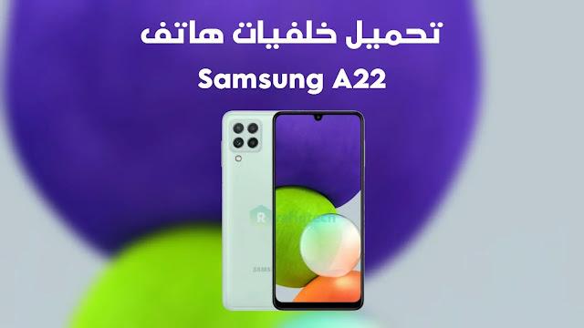 خلفيات سامسونج Galaxy A22 الاصلية مجانا بجودة عالية الدقة