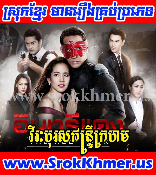 Khmer Movie - Virak Boros Intry Kraham - Movie Khmer - Thai Drama