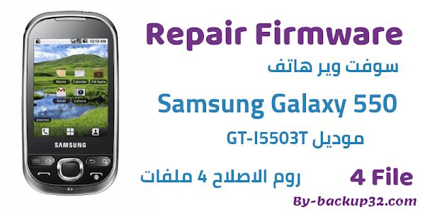 سوفت وير هاتف Galaxy 550 موديل GT-I5503T روم الاصلاح 4 ملفات تحميل مباشر