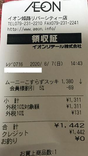 イオン 姫路リバーシティー店 2020/6/7 のレシート