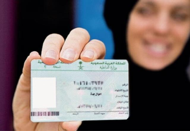 السعودية : شروط استخراج بطاقة احوال للنساء المتزوجات